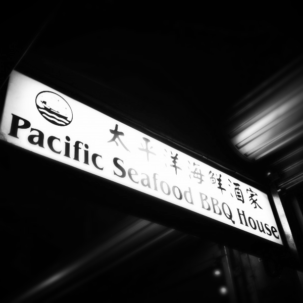 Pacific Seafood BBQ House